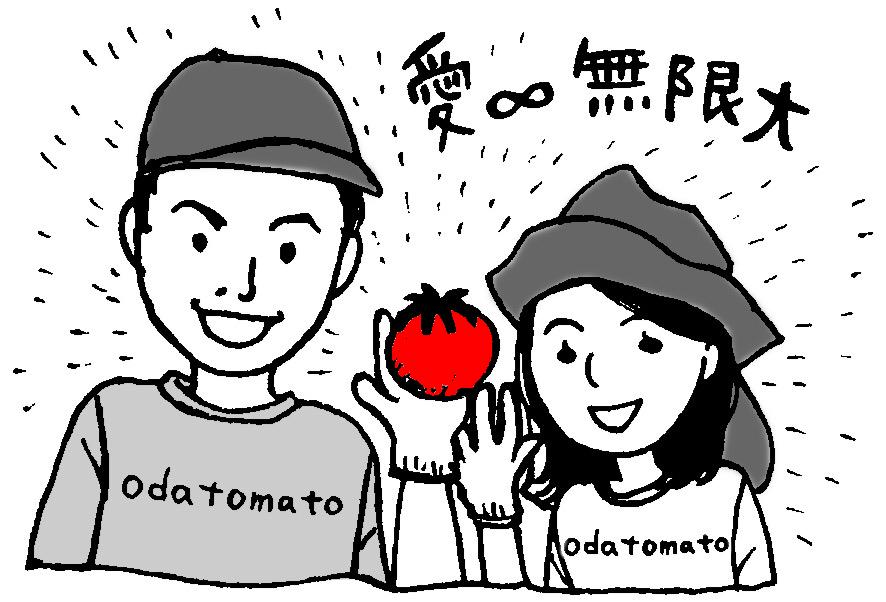 織田トマト
